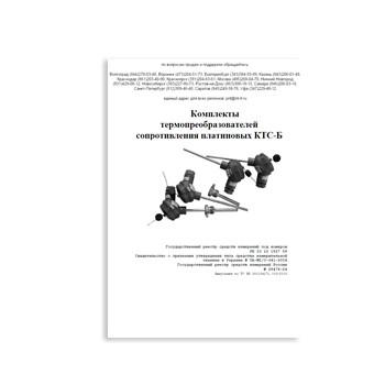 руководство по эксплуатации ктс б - фото 7